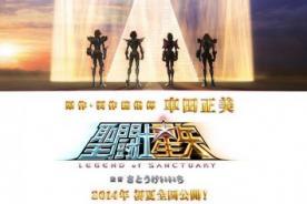 Película en 3D de Caballeros del Zodiaco estrenará en el 2014