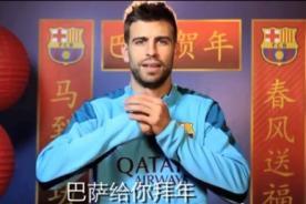 FC Barcelona: Cracks del Barça felicitan el Año Nuevo Chino 2014 - VIDEO