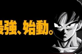 Video: Trailer oficial de la nueva película de Dragon Ball Z