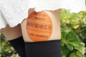 Japonesas alquilan sus piernas como espacio publicitario