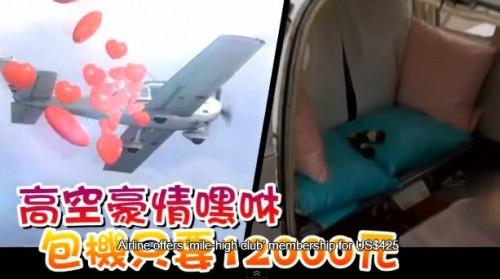 Aerolínea permite tener intimidad en las alturas (Video)