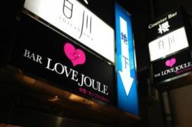 Japón: Inauguran bar para la estimulación femenina