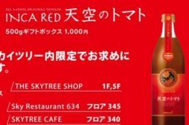 Bebida con tomates del Cusco es lanzada en Japón