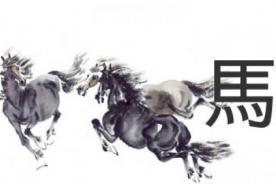 Año Nuevo Chino 2014: Conoce más sobre el Año del Caballo de Madera - VIDEO